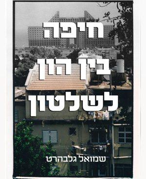 חיפה - בין הון לשלטון - שמואל גלבהרט