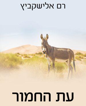 עת החמור - רם אלישקביץ