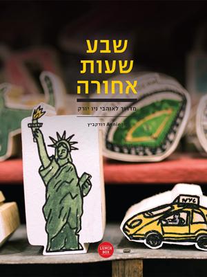 חן דודקביץ - שבע שעות אחורה מדריך לאוהבי ניו יורק