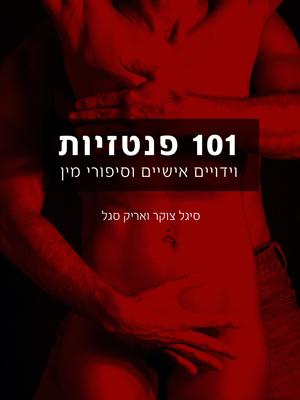 101 פנטזיות, וידויים אישיים וסיפורי מין - סיגל צוקר ואריק סגל