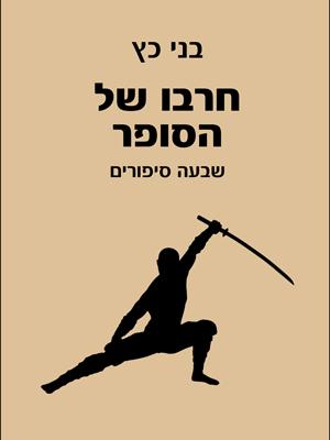 חרבו של הסופר - בני כץ