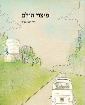 פיצוי הולם - רלי רבינוביץ