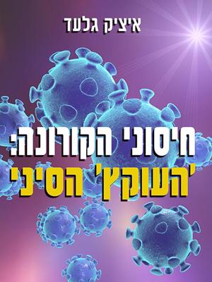 חיסוני הקורונה ה'עוקץ' הסיני - איציק גלעד