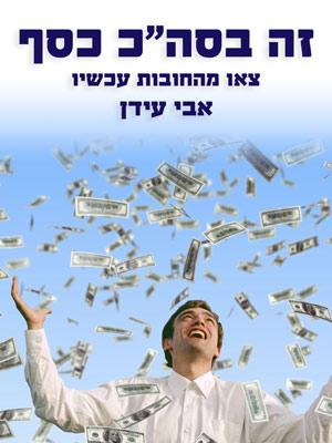 """זה בסה""""כ כסף שינוי חשיבה להצלחה כלכלית צאו מהחובות עכשיו - אבי עידן"""