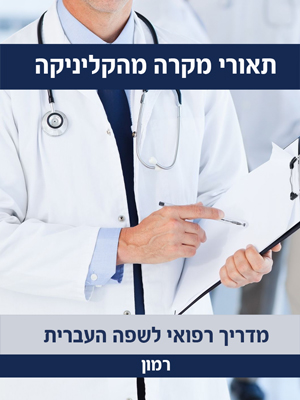 תיאורי מקרה מהקליניקה – מדריך רפואי לשפה העברית - רמון