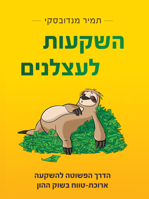 השקעות לעצלנים – הדרך הפשוטה להשקעה ארוכת-טווח בשוק ההון -תמיר מנדובסקי